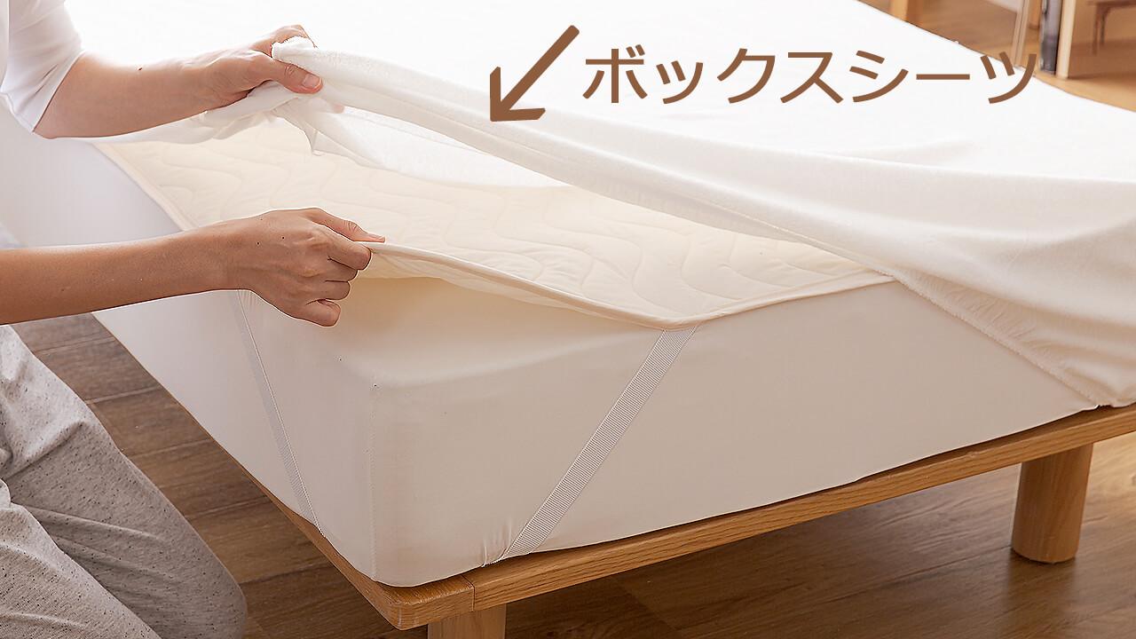 ボックスシーツは、ベッドのマットレスをすっぽり被せるようにして使います