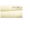 シール織 綿毛布 アイボリー