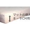 マットレスの厚み8-9cm用
