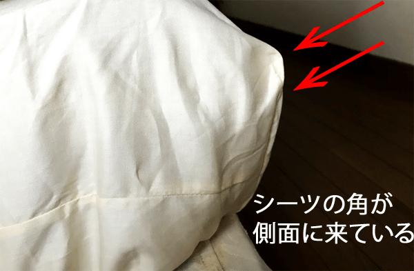 ボックスシーツのサイズがベッドより大きい