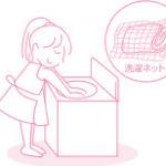 綿毛布の洗い方
