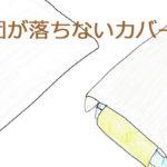 布団がベッドから落ちる? 布団落ち防止カバーの簡単な作り方