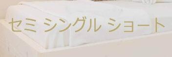 セミシングルショートベッド用ボックスシーツ